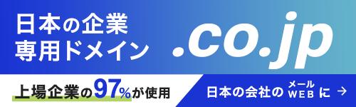 co.jpキャンペーンのバナー