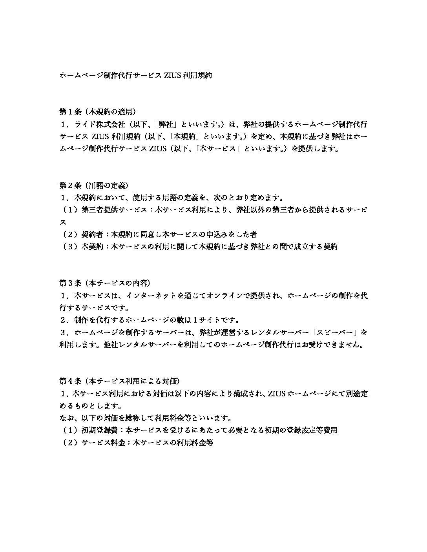 terms_zius-pdf